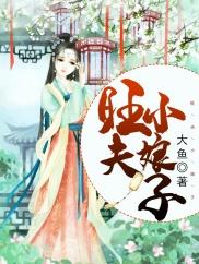 旺夫小娘子-种田|甜宠|布衣生活|简单随性-趣阅小说网